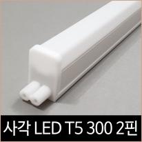 사각 T5 300mm LED 4.5W 전구색 노란빛 220V 간접조명