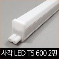 사각 T5 600mm LED 8W 전구색 노란빛 220V 간접조명