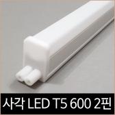 사각 T5 600mm LED 8W 주광색 하얀빛 220V 간접조명