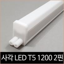 사각 T5 1200mm LED 18W 주광색 하얀빛 220V 간접조명
