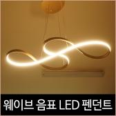 웨이브 골드 음표 펜던트 LED 30W 펜던트 식탁 조명