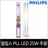 필립스 PLL 램프 LED 25W 주광색 행광램프 55W 대체