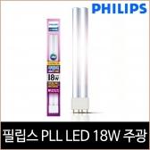 필립스 PLL 램프 LED 18W 주광색 행광램프 36W 대체