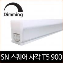 SN 스퀘어 사각 T5 디밍용 900 LED 15W 전구색