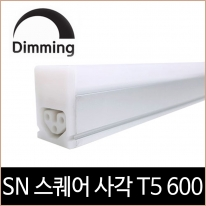 SN 스퀘어 사각 T5 디밍용 600 LED 10W 주백색