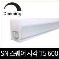 SN 스퀘어 사각 T5 디밍용 600 LED 10W 주광색