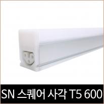 SN 스퀘어 사각 T5 고효율 600 LED 10W 주백색