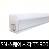 SN 스퀘어 사각 T5 고효율 900 LED 15W 전구색
