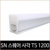 SN 스퀘어 사각 T5 고효율 1200 LED 20W 전구색