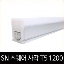 SN 스퀘어 사각 T5 고효율 1200 LED 20W 주백색