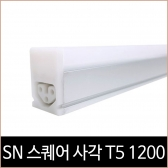 SN 스퀘어 사각 T5 고효율 1200 LED 20W 주광색