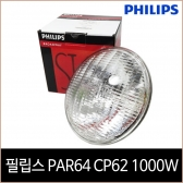 필립스 PAR64 1000W CP62-EXE 브로드웨이 할로겐 램프