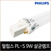 필립스 PL-S 9W 2p 2핀 자외선 살균램프 1박스(10개)