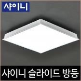 샤이니 슬라이드 방등 LED 50W 주광색 하얀빛