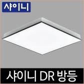 샤이니 DR 방등 LED 50W 블랙 테두리 주광색 하얀빛