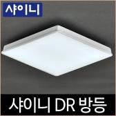 샤이니 DR 방등 LED 50W 화이트 테두리 주광색 하얀빛