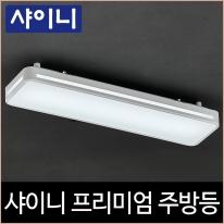 샤이니 프리미엄 주방등 LED 25W 주광색 하얀빛 55x1