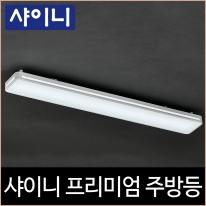 샤이니 프리미엄 주방등 LED 50W 주광색 하얀빛 55x2