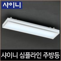 샤이니 심플 라인 주방등 LED 25W 주광색 하얀빛 55x1