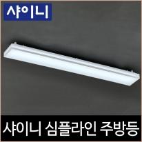 샤이니 심플 라인 주방등 LED 50W 주광색 하얀빛 55x2