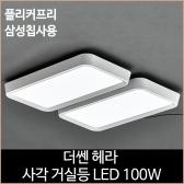 더쎈 헤라 사각 거실 4등 LED 100w 주광색 거실등