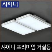 샤이니 프리미엄 거실등 LED 100W 주광색 거실4등