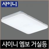 샤이니 엠보 거실등 LED 50W 주광색 거실2등