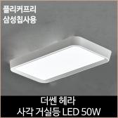 더쎈 헤라 사각 거실 2등 LED 50w 주광색 거실등