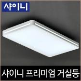 샤이니 프리미엄 거실등 LED 50W 주광색 거실2등