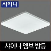 샤이니 엠보 방등 LED 50W 주광색 하얀빛