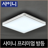 샤이니 프리미엄 방등 LED 50W 주광색 하얀빛