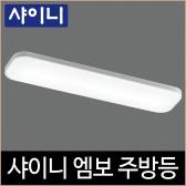 샤이니 엠보 주방등 LED 25W 주광색 하얀빛 55x1