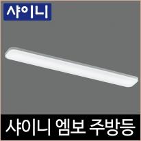 샤이니 엠보 주방등 LED 50W 주광색 하얀빛 55x2
