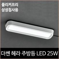더쎈 헤라 주방등 1등 LED 25w 주광색 플리커프리