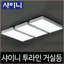 샤이니 투라인 거실등 LED 150W 주광색 거실6등