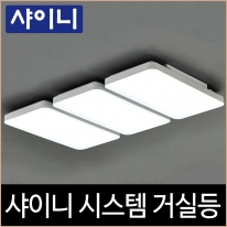 샤이니 시스템 거실등 LED 150W 주광색 거실6등