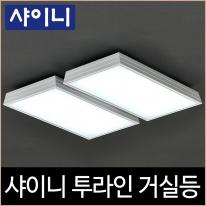 샤이니 투라인 거실등 LED 100W 주광색 거실4등