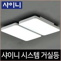 샤이니 시스템 거실등 LED 100W 주광색 거실4등