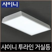샤이니 투라인 거실등 LED 50W 주광색 거실2등