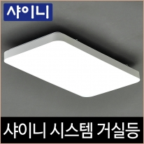 샤이니 시스템 거실등 LED 50W 주광색 거실2등