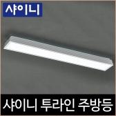 샤이니 투라인 주방등 LED 50W 주광색 하얀빛 55x2