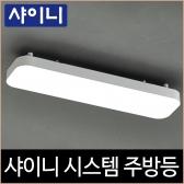 샤이니 시스템 주방등 LED 25W 주광색 하얀빛 55x1
