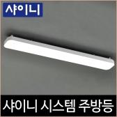 샤이니 시스템 주방등 LED 50W 주광색 하얀빛 55x2