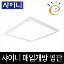 샤이니 매입개방 화이트테 LED 50W 고효율 매입등