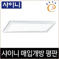 샤이니 매입개방 화이트테 LED 25W 고효율 매입등