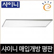샤이니 매입개방 알루미늄테 LED 50W 고효율 매입등