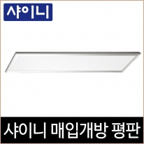 샤이니 매입개방 평판 알루미늄테 LED 50W  직사각