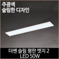 더쎈 슬림 평판 엣지2 LED 50w 1285x180 거실등 방등