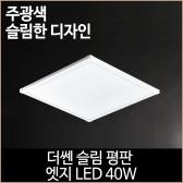 더쎈 슬림 평판 엣지 LED 40w 540x540 거실등 방등