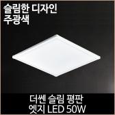 더쎈 슬림 평판 엣지 LED 50w 640x640 거실등 방등